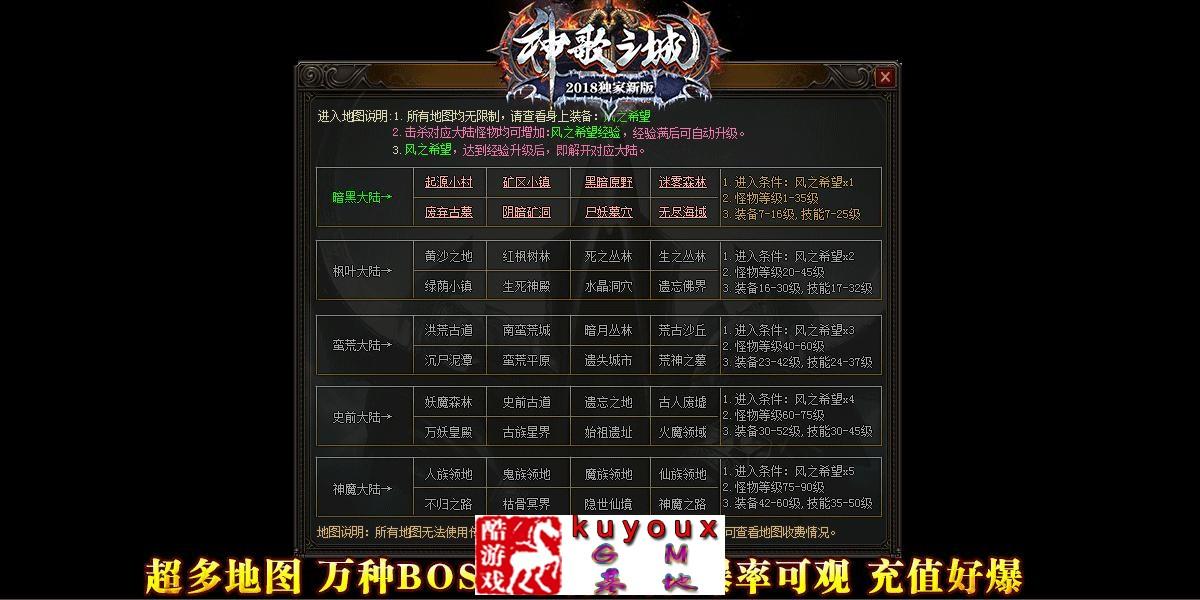 [GOM引擎]_2018决战神歌城特色暗黑传奇版