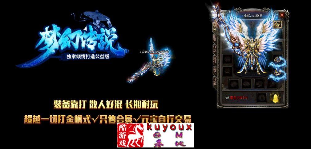[GOM引擎]_梦幻传说微变公益版