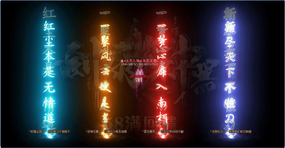 剑雨神器单职业版[GOM引擎]
