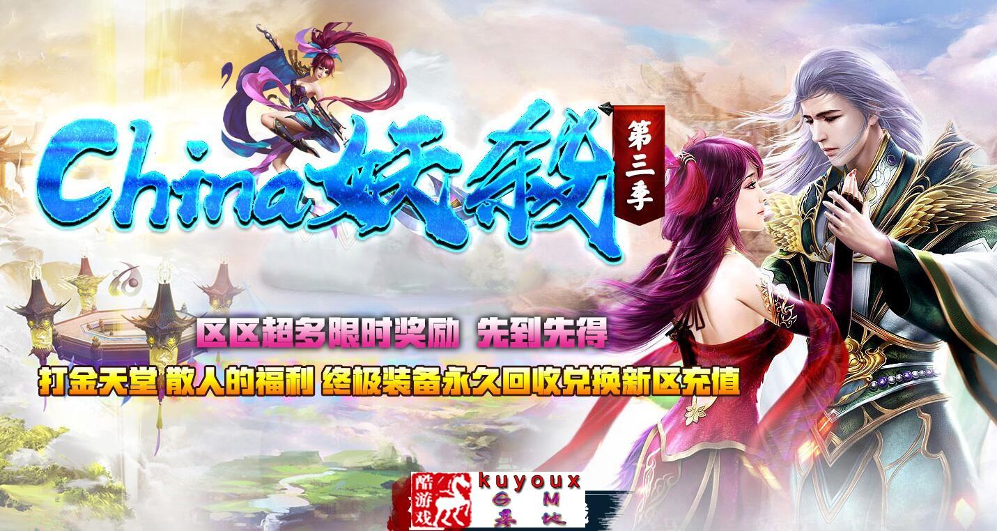 CHINA妖杀大极品第三季单职业版[GOM引擎]
